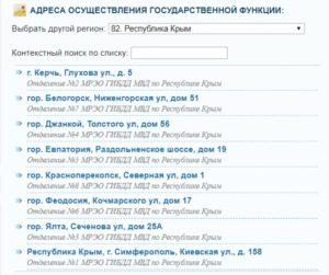 """Выбираем """"Республика Крым"""""""