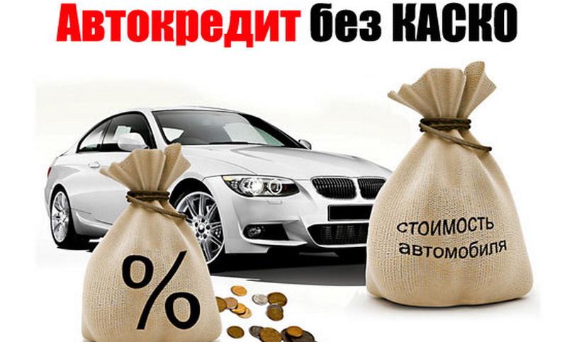 Кредит на покупку автомобиля пермь