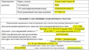 Информация о ТС и собственнике