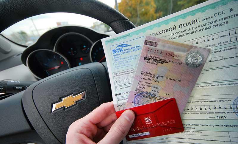 Документы для постановки автомобиля на учёт
