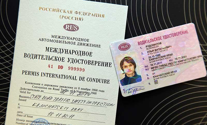Международные права
