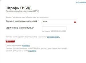 Оплата штрафов через МТЗ телефоном