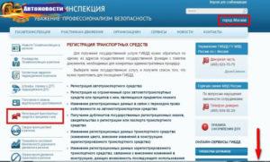 Проверка истории регистрации на сайте Госавтоинспекции