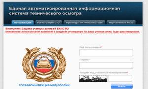 Официальный сайт ЕАИСТО