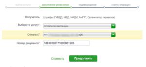 выбрать режим «Оплата по квитанции» и ввести идентификатор постановления