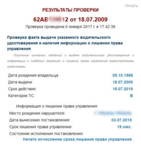 Информация о периоде наказания