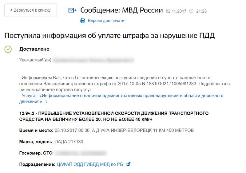 Проверить штрафы ГИБДД онлайн по официальной базе ГИБДД