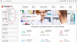 Портал Медицина в Москве