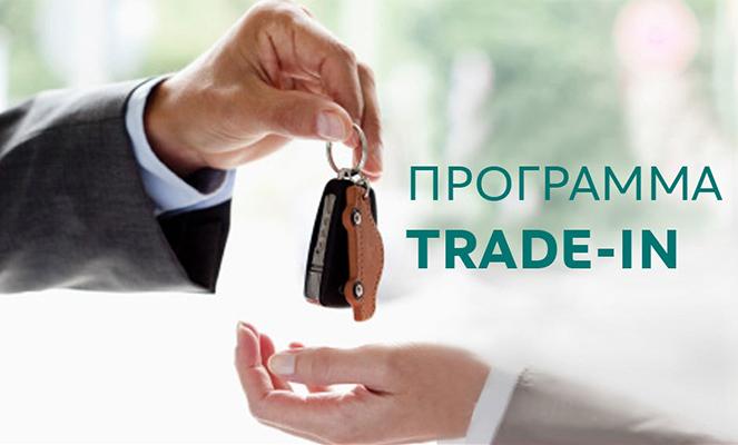 Как происходит программа Trade-in
