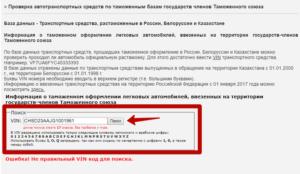 Проверка по VIN-коду