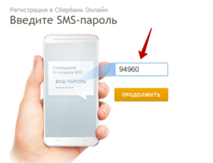 ввести разовый СМС-пароль
