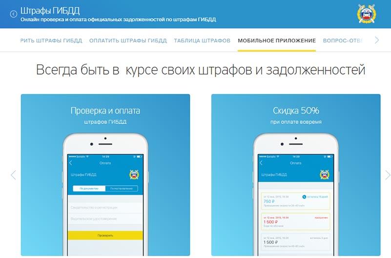 Проверка штрафов с помощью мобильных преложений