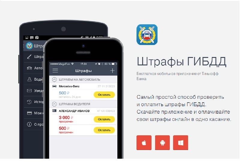 Оплата штрафов ГИБДД через телефон