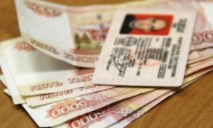Стоимость водительского удостоверения