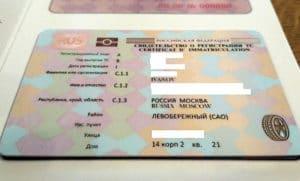 Свидетельство о регистрации ТС нового образца