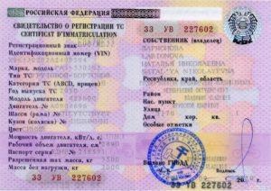 Свидетельство о регистрации ТС старого образца