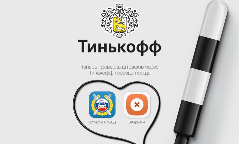 """Как оплатить штрафы ГИБДД через """"Тинькофф Банк"""" в  2019  году"""