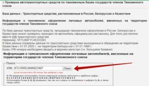 Онлайн-проверка на сайте ФТС