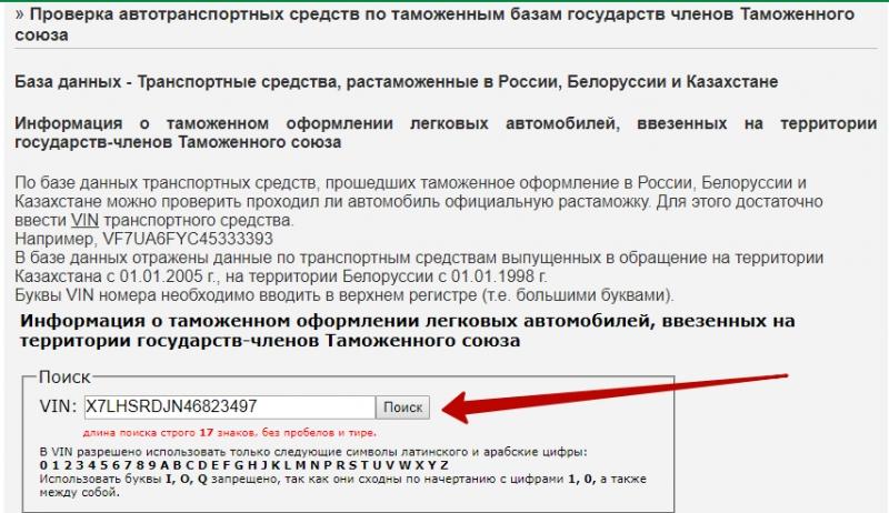 как проверить авто по вин в казахстане займ 18
