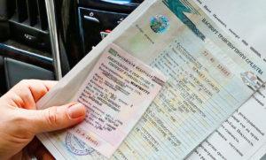 Документы для проверки штрафов онлайн