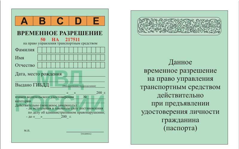 Образец временного водительского удостоверения