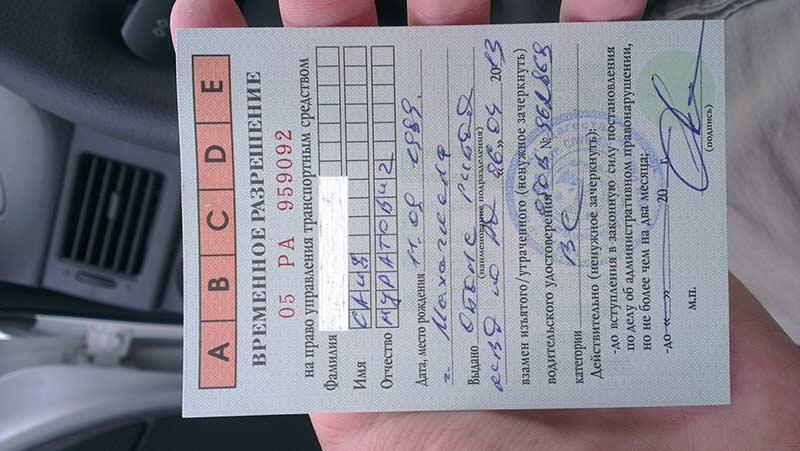 Езда с временным водительским удостоверением