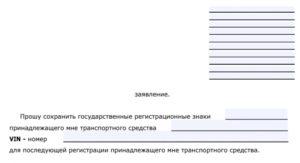 Заявление о сохранении госномеров
