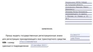 Заявление на получение регистрационных знаков