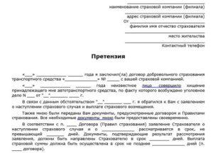 Образец претензии в страховую компанию по КАСКО ч.1