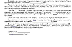 Образец претензии в страховую компанию по КАСКО ч.2