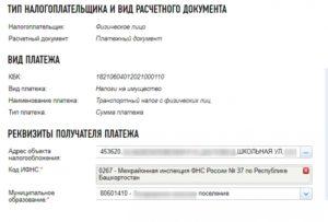 Адрес объекта налога