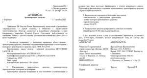 Акт возврата автомобиля по договору аренды