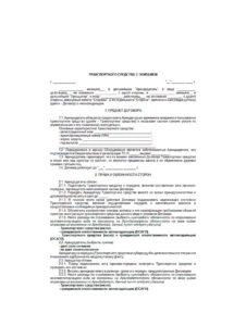 Договор аренды с экипажем