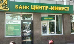 Автокредит в банке Центр-Инвест