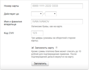 CVV/CVC-код