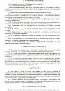 Договор аренды авто между физ лицами, лист 3