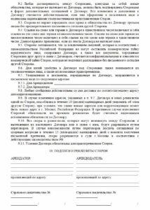 Договор аренды авто между физ лицами, лист.4