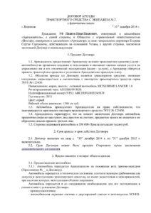 Заполненный образец первой страницы документа