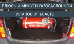 Плюсы и минусы газовой установки на авто