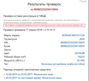 Проверка истории регистрации