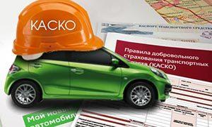 Защита от рисков с помощью КАСКО-мини