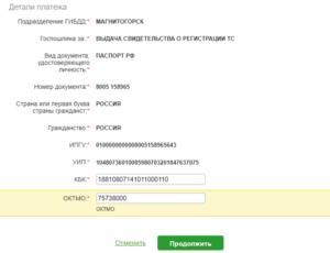 Указание КБК ОКТМО