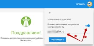 Активация функции для отправки уведомлений на электронную почту