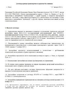 Образец договора аренды авто, лист 1