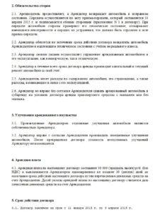 Образец договора аренды, лист 2