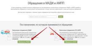 Онлайн-форма для обжалования штрафов