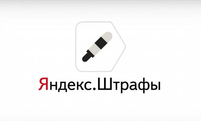 Оплата штрафов через Яндекс