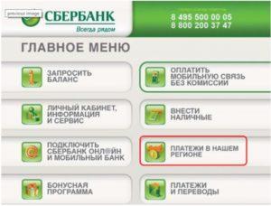 Платежи в нашем регионе