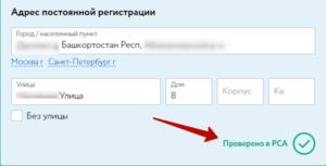 В процессе ввода сведений, вы можете сразу же проверять их достоверность, нажав кнопку «Проверить данные в РСА». Если всё совпадает, на мониторе появится галочка