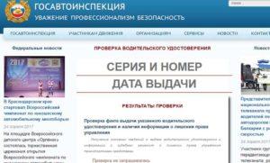 Проверка водительского удостоверения в базе ГИБДД